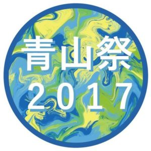 青山学院学園祭2017