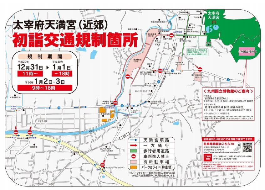 太宰府天満宮初詣2018駐車場や交通規制情報!渋滞回避するなら電車