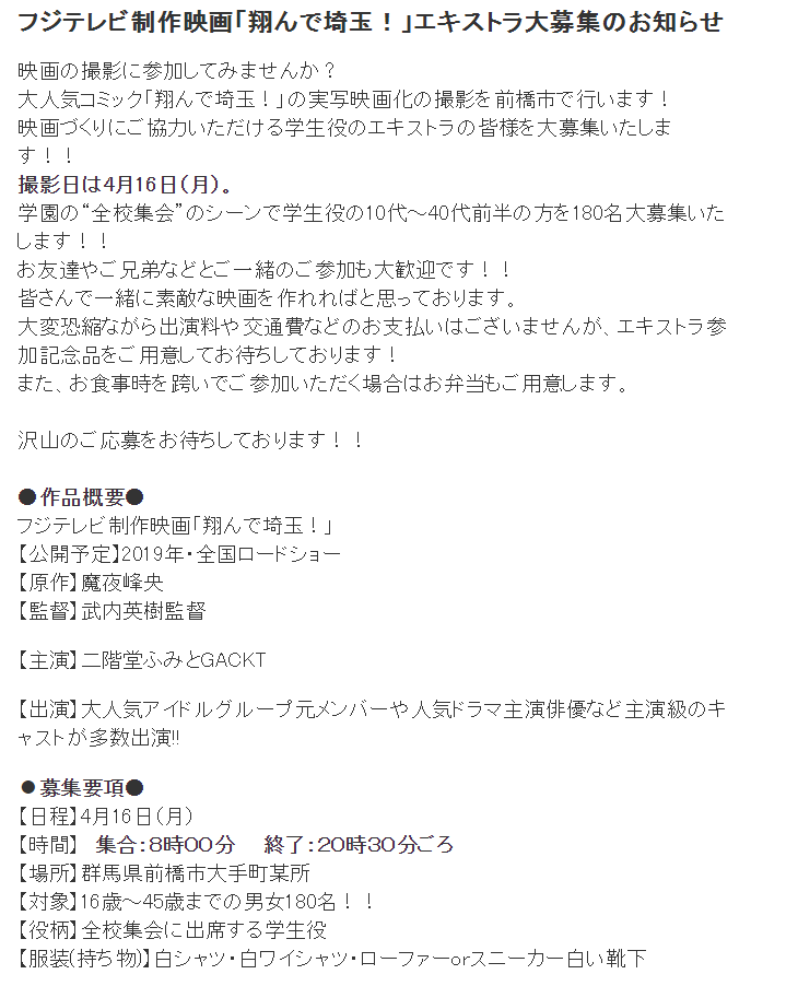 翔んで埼玉の映画のロケ地は茨城や群馬?
