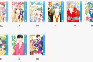 花のち晴れの漫画(9巻10巻)を無料で読む方法!人気サービスを比較