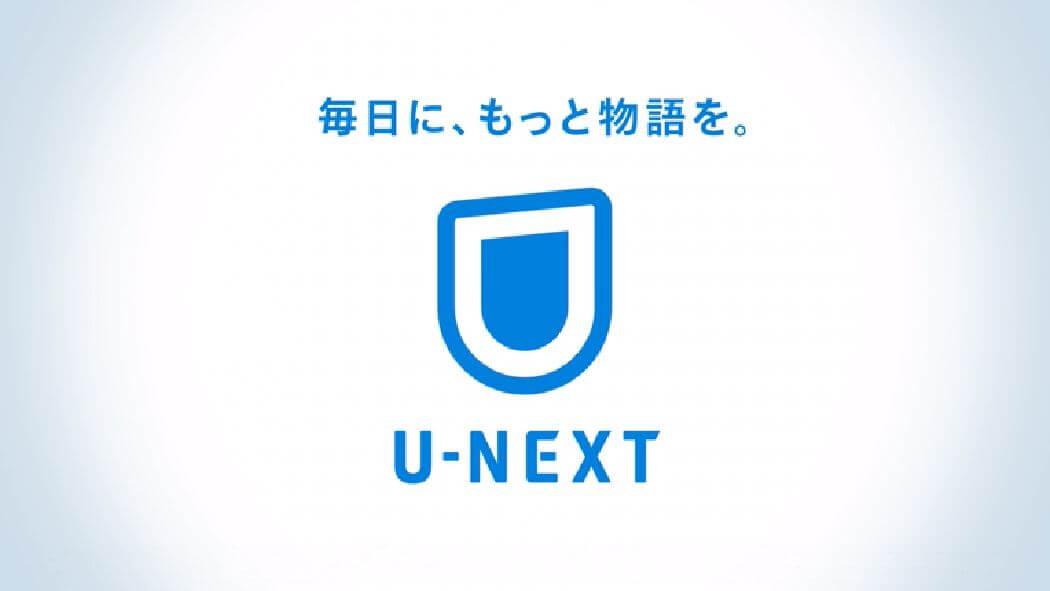U-NEXT無料トライアルの登録方法と解約方法を簡単解説!フル動画を無料視聴!pandora dailymotion 9tsu miyomiyo