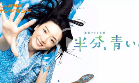 半分、青いのロンバケパロディ動画(65話)無料でフル視聴!pandoraや再放送は?
