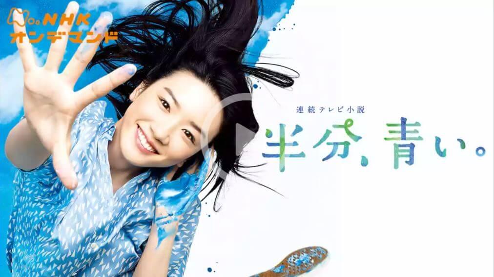 半分、青いの動画(86話)フル視聴!pandoraや再放送は?