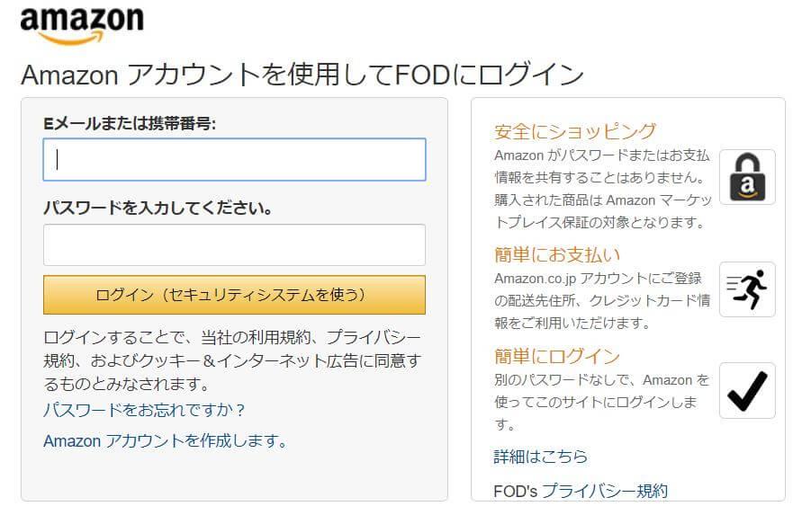 FODプレミアム無料お試しの登録方法