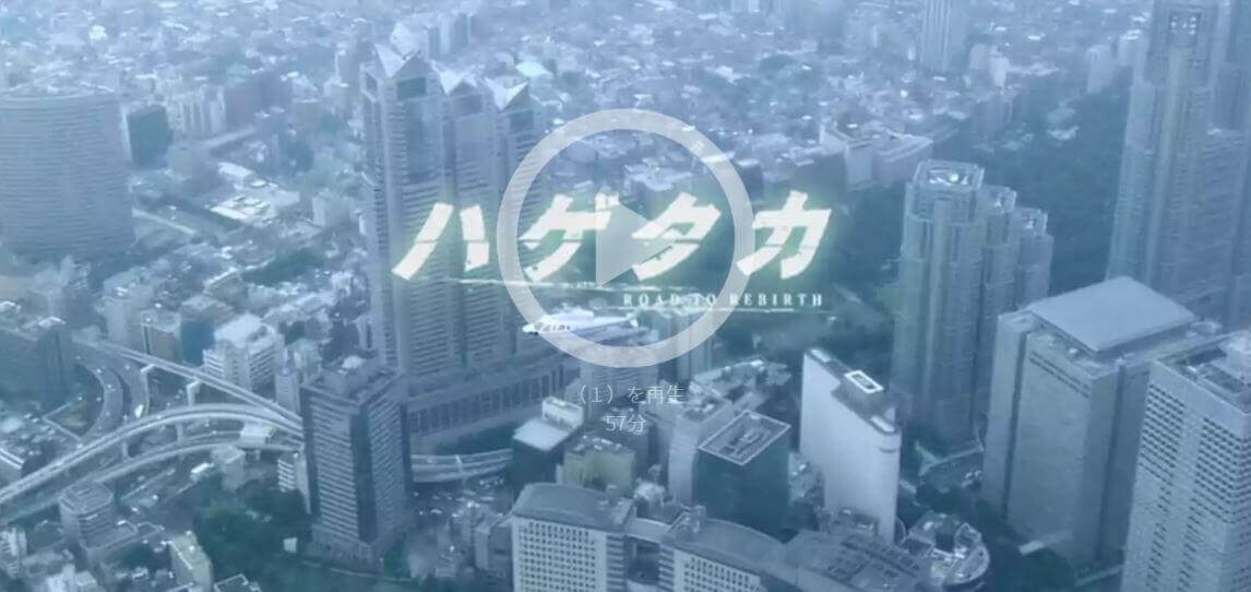 ハゲタカのドラマ動画(大森南朋)1話2話3話4話5話6話最終回をフル視聴!pandoraや9tsuでは見れない?