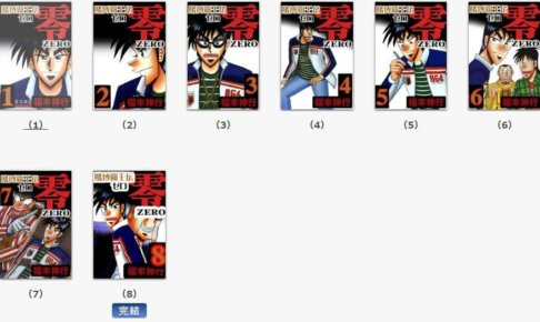 ゼロ一攫千金ゲームの原作漫画を無料で読む方法 1巻2巻3巻4巻5巻6巻7巻8巻最新刊