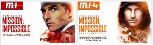 ミッションインポッシブル5ローグネイション動画を無料視聴!pandoraやmiomio/dailymotion/9tsu/日本語吹き替え/字幕