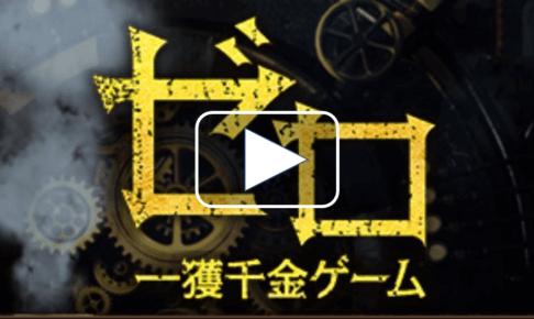 ゼロエピソードZERO(ゼロ一攫千金ゲームスピンオフ)動画を無料視聴!pandoraやdailymotion/9tsu/miyomiyo