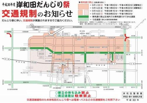 岸和田だんじり祭2018の交通規制や駐車場情報まとめ