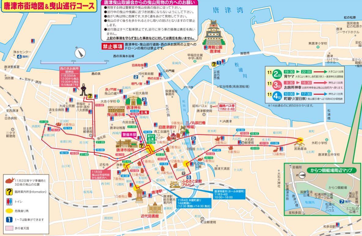 https://www.karatsu-kankou.jp/feature/karatsukunchi/img/common/course_map.pdf