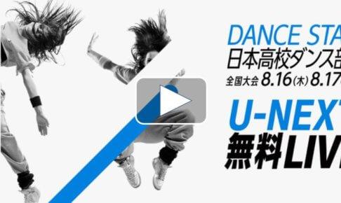 日本高校ダンス部選手権2018の動画(生中継/見逃し配信)を無料視聴する方法