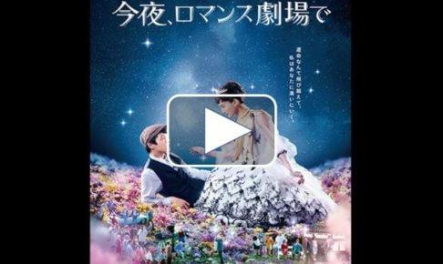 今夜ロマンス現場での動画 無料 フルを見る方法!9tsuやmiomio/pandora/dailymotion/パンドラ/デイリーモーション
