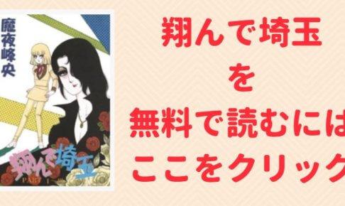 翔んで埼玉の原作漫画を無料で試し読み!漫画村の代わりの安全な方法zip/rar/amazon/実写化/映画化