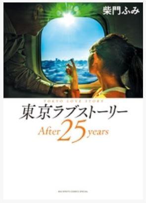 東京ラブストーリー25年後の漫画を無料で読む方法!漫画村は閉鎖でzip/rarは危険 ドラマあらすじ最終回ネタバレ結末動画