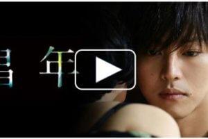 娼年の無料動画をフル視聴!9tsuやmiomioパンドラpandoraデイリーモーション dailymotion映画youtube