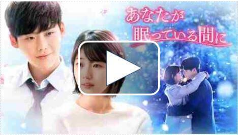 あなたが眠っている間に(日本語字幕)動画を無料視聴!pandoraやdailymotionは見れない?