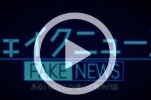 NHKフェイクニュースのドラマ動画(北川景子)をpandoraより安全にフル視聴!dailymotionやyoutubeは?新井浩文miomio 9tsuパンドラ デイリーモーション 前編 後編