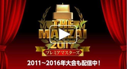 THE MANZAI(2017、2016、2015、2014、2013、2012、2011)の動画を無料視聴!pandoraやdailymotionは?youtubeやパンドラ/miomio/9tsu/デイリーモーションは?見逃し配信