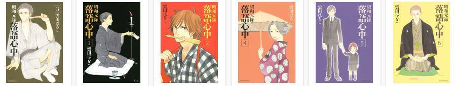 昭和元禄落語心中1期2期のアニメ動画を無料でフル視聴!アニポやアニチューブは見れない助六再び篇