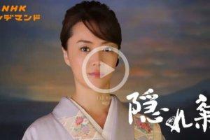 隠れ菊のドラマ動画(観月ありさをpandoraより安全にフル視聴!dailymotionやyoutubeは?