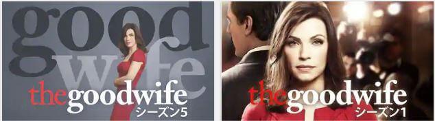 【the good wife】原作のアメリカドラマ動画を無料視聴!DVDレンタルよりお得pandora dailymotion miomio 9tsu パンドラ デイリーモーション youtube