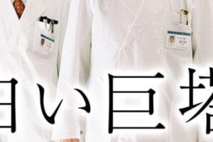 白い巨塔(唐沢寿明)最終回まで全話の動画を無料でフル視聴!MioMioや9tsuは見れない?