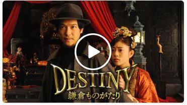 DESTINY 鎌倉ものがたりの無料動画をMioMioより安全にフル視聴!9tsuは?pandora dailymotionパンドラ デイリーモーション